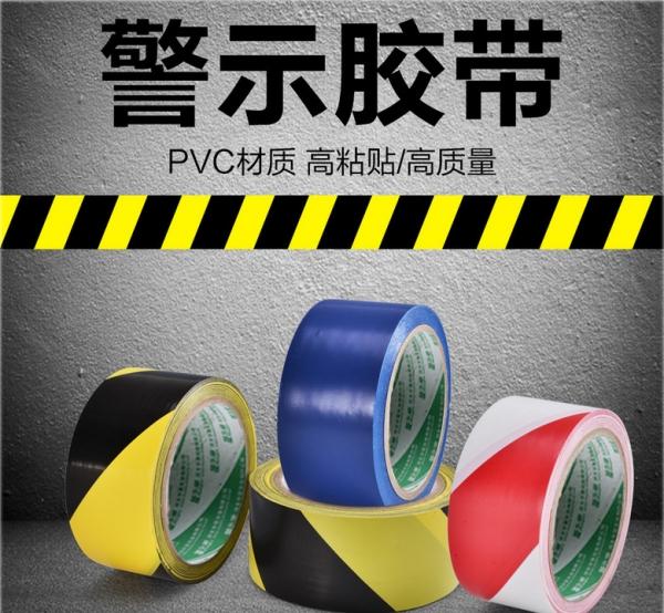 贵州警示胶带