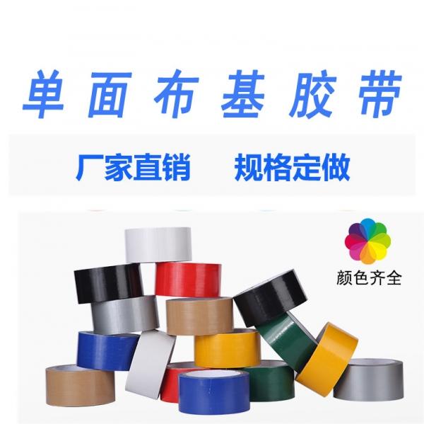 贵州彩色布基胶带
