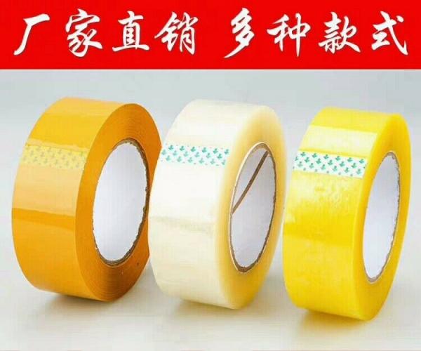 贵州包装封口胶带