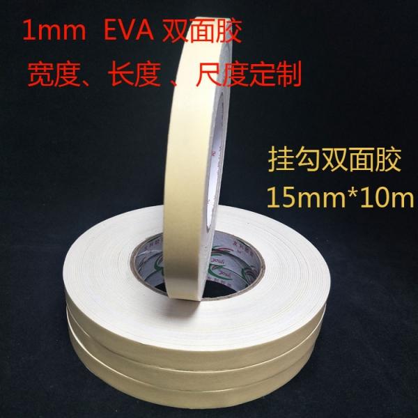 贵州EVA双面胶